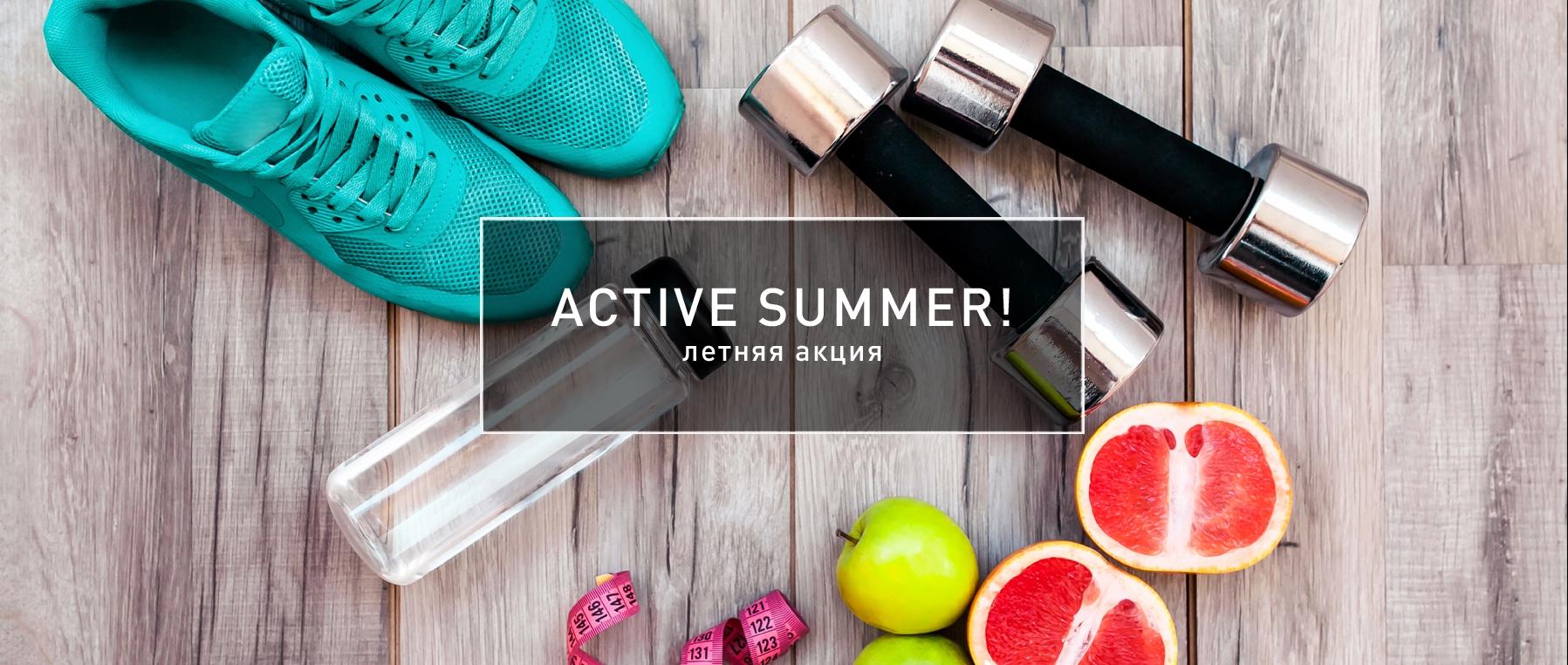 Летняя акция «ACTIVE SUMMER»