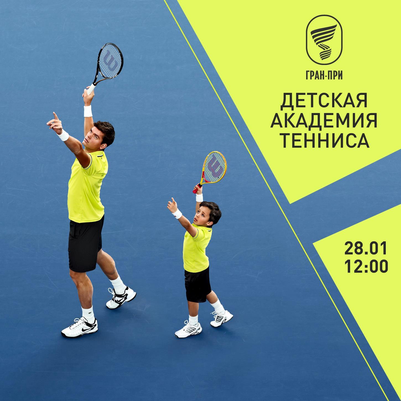 Ознакомительное занятие по теннису для детей