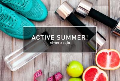 Літня акція «ACTIVE SUMMER»